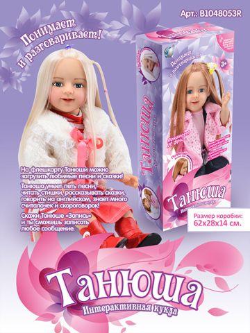Кукла Танюша интерактивная