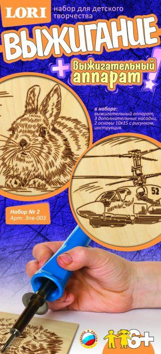 Набор для выжигания № 2 Вертолет и Кролик, с выжигательным аппаратом