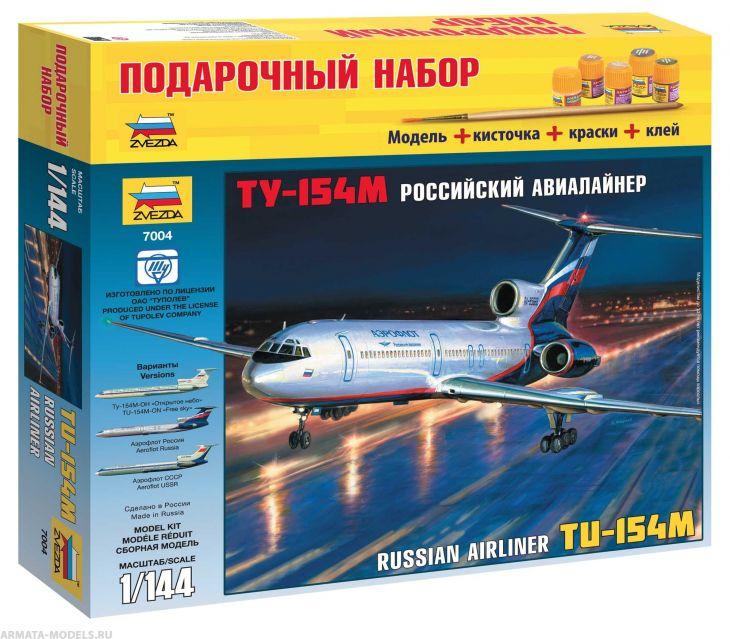 Самолет ТУ-154М, 7004ПН, 1/144