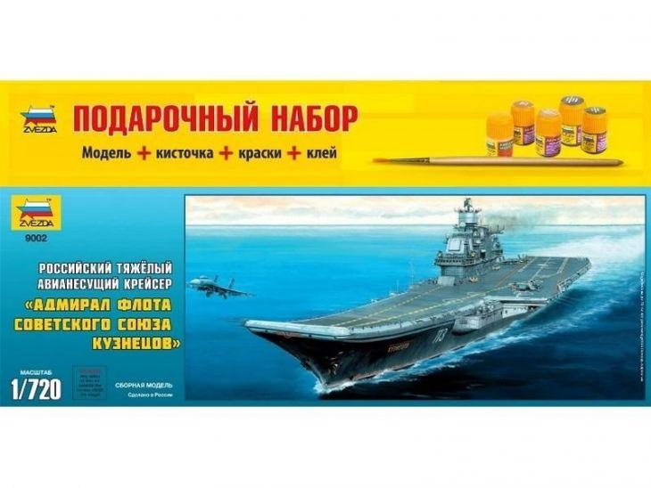 Адмирал Флота Советского Союза Кузнецов, 9002ПН, 1/720