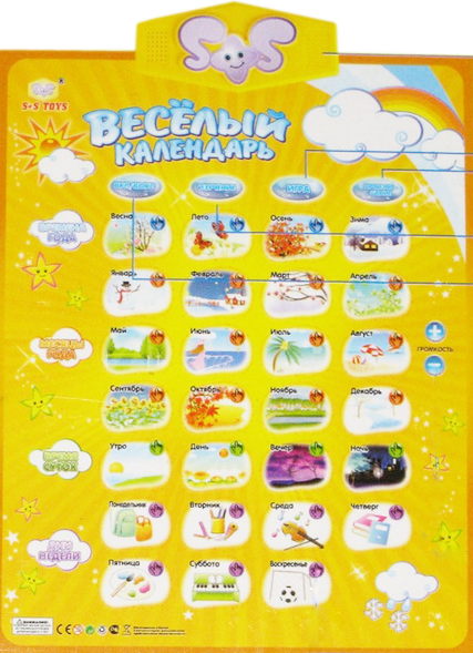 "Игра-плакат обучающая ""Весёлый календарь"""