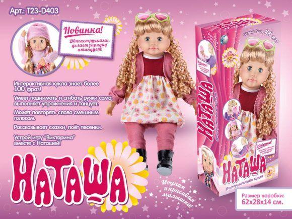 Кукла Наташа интерактивная
