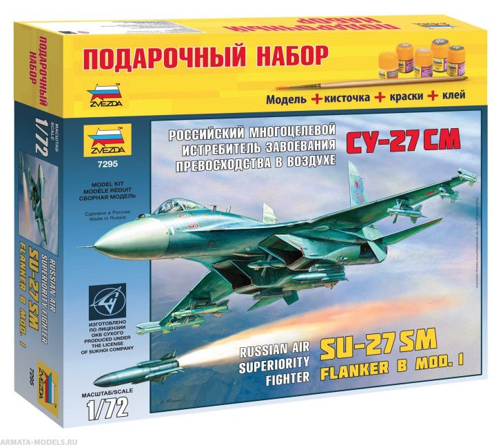 Самолет Су-27, 7206ПН, 1/72